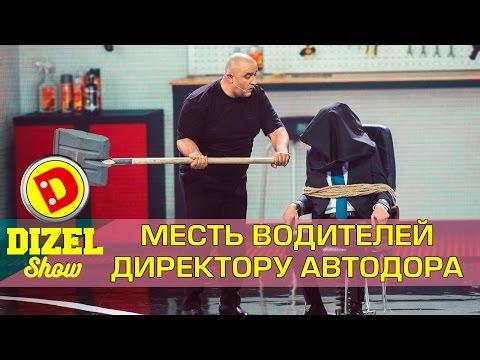 Дальнобойщик против директора Укравтодора | Дизель шоу Украина - DomaVideo.Ru