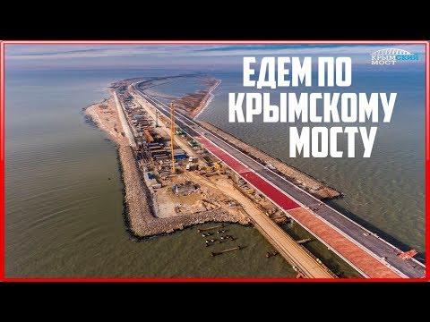 Крымский мост. Едем поКрымскому мосту.