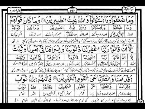 Mishary Rashid Holy Quran recitation Para 4 with written urdu translation,tilawat Quran para 4