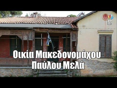 "Video - ""Απ' εδώ έφυγε ο Παύλος για τη Μακεδονία στα 1904"". Δείτε πως είναι σήμερα το σπίτι του μακεδονομάχου Μελά στην Κηφισιά. Γιατί άφησε πίσω οικογένεια και πλούτη για τον μακεδονικό αγώνα (βίντεο drone)"