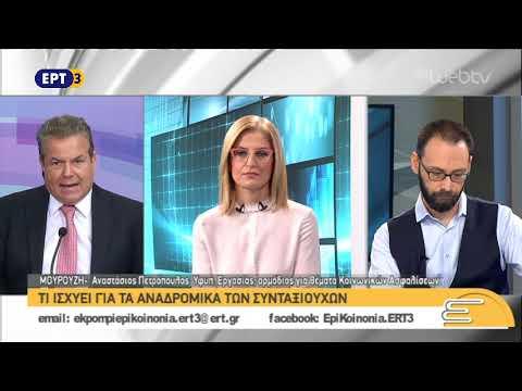 Ο Υφυπουργός Εργασίας Αναστάσιος Πετρόπουλος, στην Επικοινωνία | ΕΡΤ