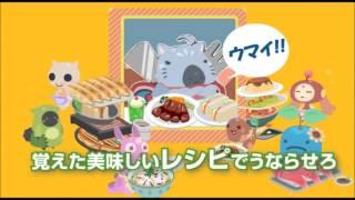 育成ゲーム クックと魔法のレシピ(無料) YouTubeビデオ