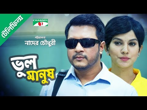 Vul Manush | Bangla Telefilm | Mim Mantasha | Emon | Channel i TV