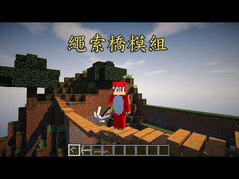 火龍♜minecraft♜我的世界♜當個創世神♜Rope Bridge Mod 繩索橋模組