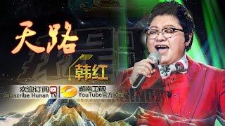 Video 韩红《天路》-《我是歌手 3》第13期单曲纯享 I Am A Singer 3 EP13 Song: Han Hong Performance【湖南卫视官方版】 MP3, 3GP, MP4, WEBM, AVI, FLV Desember 2018