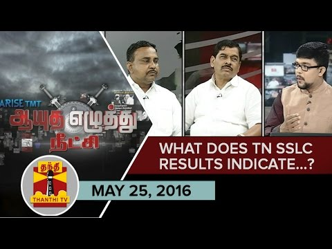 -25-05-2016-Ayutha-Ezhuthu-Neetchi--What-does-TN-SSLC-Results-indicate-Thanthi-TV