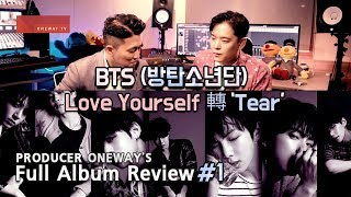 [ENG SUB] Producer Review BTS Love Yourself 轉 'Tear' Full Album Review Part.1 프로듀서 원웨이 리뷰
