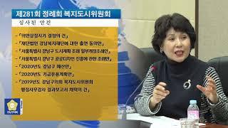 강남구의회 제281회 정례회