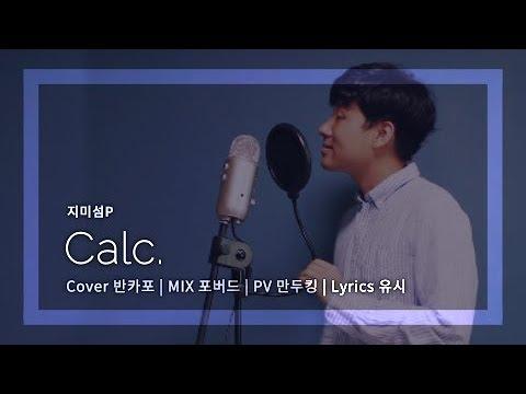 【반카포】 캘크 (Calc) 한국어ver