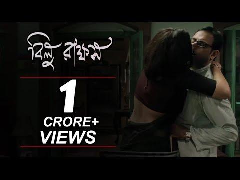 Video Bilu Rakkhosh Trailer | Full HD | Koneenica, Joy , Kanchana | Bengali Movie  Music: Joy Sarkar download in MP3, 3GP, MP4, WEBM, AVI, FLV January 2017