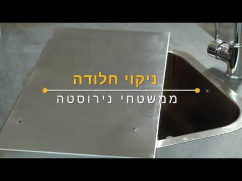 ניקוי חלודה - משטחי נירוסטה