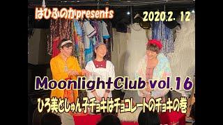 """2020年4月10日(金)<br /> <br /> 『Moonlight Club 楽屋でBest Hits Night』→延期します。<br /> 当日は映像配信『今夜は生で""""はひふのか""""』をお届けします。<br /> <br /> はひふのか Presents 「今夜は生で""""はひふのか""""inモダンタイムス」<br /> 日時:4月10日(金)21:00 配信スタート https://www.facebook.com/hahifunoka/<br /> にて配信予定です。<br /> <br /> https://himechic.wixsite.com/hahifunoka2/next"""