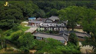 [남도의종가] 해남윤씨_녹우당