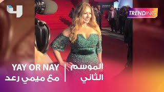 Video YAY OR NAY ..  اطلالات النجمات هذا الاسبوع  مع خبيرة الموضة ميمي رعد MP3, 3GP, MP4, WEBM, AVI, FLV Desember 2018