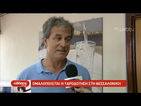 Ομαλοποιείται η υδροδότηση στη Θεσσαλονίκη  | 01/08/2019 | ΕΡΤ