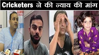 Video Virat kohli | Virender sehwaj | Shoaib Akhtar | Gautam Gambhir | REACTION ON ASIFA CASE MP3, 3GP, MP4, WEBM, AVI, FLV Juli 2018
