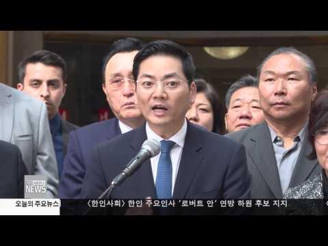한인사회 소식 2.16.17 KBS America News