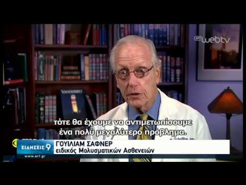 Video - Παγκόσμιος συναγερμός για τον κοροναϊό τύπου SARS - Τέσσερις οι θάνατοι