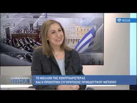 """Η Υπουργός Διοικ. Ανασυγκρότ. Μαριλίζα Ξενογιαννακοπούλου στην Εκπομπή """"Βουλής Βήμα"""" (25/01/2019)"""