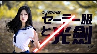 水手服與光劍 / Sailor Girl with Jedi Lightsaber Fight - Force Awakens