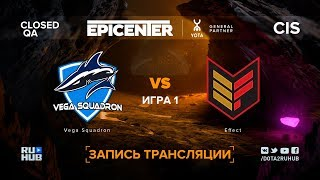 Vega Squadron vs Effect, EPICENTER XL CIS, game 1 [Jam, Smile]