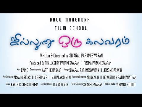 JILLUNU ORU KALAVARAM short film