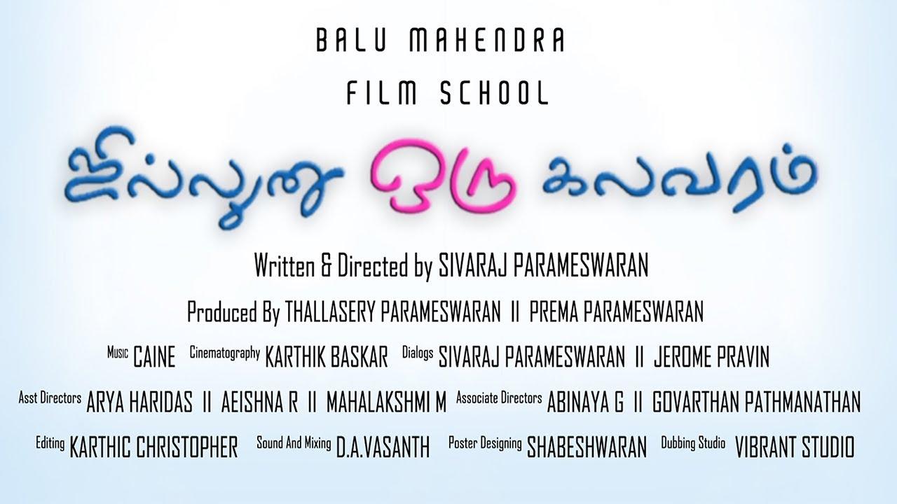 Jillunu Oru Kalavaram – Award Winning Tamil Short Film with English Subtitles