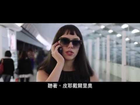 【露西】電影片段-機場篇