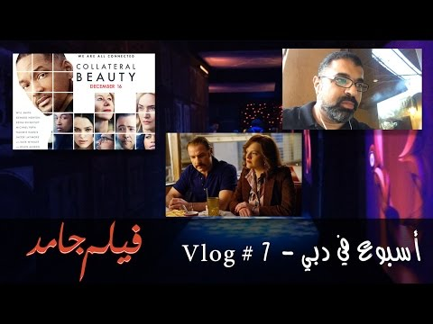 ويل سميث يحيي جمهور السينما في دبي قبل عرض Collateral Beauty