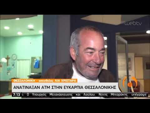 Ανατίναξαν ΑΤΜ στην Ευκαρπία Θεσσαλονίκης   12/02/2020   ΕΡΤ