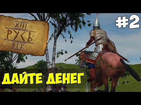 Mount & Blade: Русь XIII Век - ДАЙТЕ ДЕНЕГ! #2 (видео)
