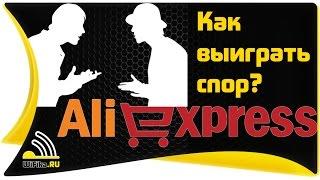 Спор на AliExpress - как ГАРАНТИРОВАННО ВЫИГРАТЬ? Примеры диспутов из опыта!