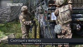 Випуск новин на ПравдаТут за 21.09.18 (20:30)
