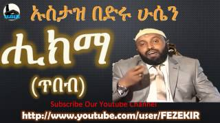 Hikma | ጥበብ  Part 01 -  Ustaz Bedru Hussein