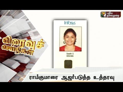 Speed-News-08-08-2016-Puthiyathalaimurai-TV
