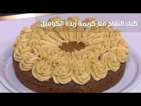 العرب اليوم - شاهد: طريقة إعداد كيك التفاح مع كريمة زبدة الكراميل