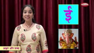 Pebbles present Learn Hindi for kids. This video teaches you Hindi Alphabets and Words, (हिन्दी अक्षर और शब्द) in a very interesting & easy way.