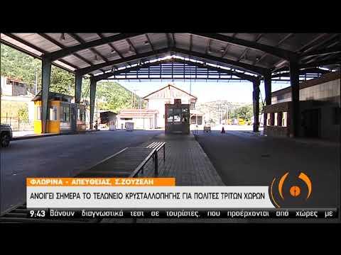 Ανοίγει σήμερα το τελωνείο Κρυσταλλοπηγής για πολίτες τρίτων χωρών | 01/07/2020 | ΕΡΤ