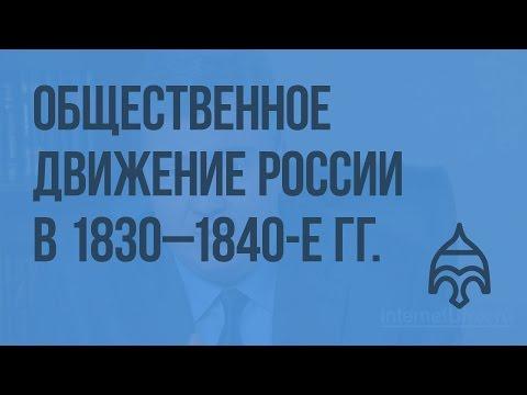 Общественное движение России в 1830–1840-е гг. - DomaVideo.Ru