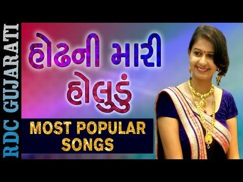 Video Kinjal Dave Most Popular Song   હોઢની મારી / હોલુડું   Odhani Mari, Holudu   Nonstop Gujarati Song download in MP3, 3GP, MP4, WEBM, AVI, FLV January 2017