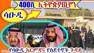 400ሺ ኢትዮጵያዉያን በሳዑዲ ጉዳይ - Saudi and Ethiopians - DW