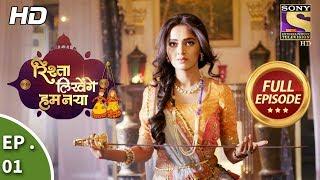 Rishta Likhenge Hum Naya - रिश्ता लिखेंगे हम नया - Ep 1 - Full Episode - 7th November, 2017