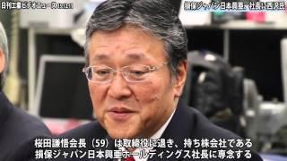 損保ジャパン日本興亜、社長に西沢氏(動画あり)