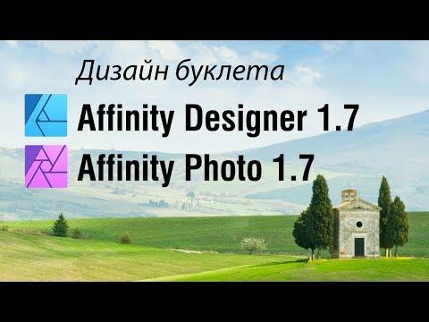 Дизайн буклета в Affinity Designer 1.7 и Affinity Photo 1.7