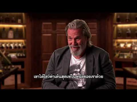 Kingsman: The Golden Circle - Jeff Bridges Interview (ซับไทย)