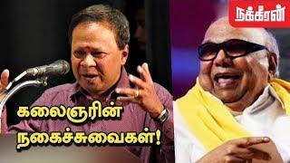 Video 'роЪрпНтАЩ рокрпЛроЯрпНроЯро╛ Censor-ро▓ ро╡ро┐роЯ рооро╛роЯрпНроЯро╛роЩрпНроХ... Mohana Sundaram Funny Speech | Kalaingar Comedy Sense MP3, 3GP, MP4, WEBM, AVI, FLV Februari 2019