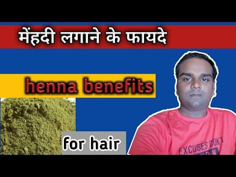 मेहंदी लगाने के फायदे henna benefits for hair natural hair color