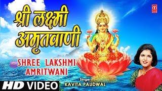 Video Shree Lakshmi Amritwani, Laxmi Amritwani By Kavita Paudwal I Sampoorna Mahalakshmi Poojan download in MP3, 3GP, MP4, WEBM, AVI, FLV January 2017
