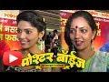 Pooja Sawant & Neha Joshi At Poshter Boyz Music Launch - Marathi Movie