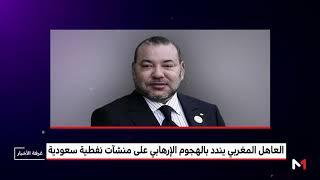 العاهل المغربي يندد بالهجوم الإرهابي على منشآت نفطية سعودية